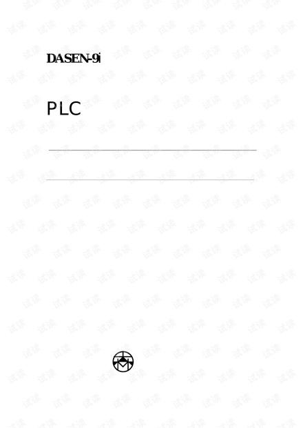 DASEN-9i 连接、PLC 手册.pdf.pdf