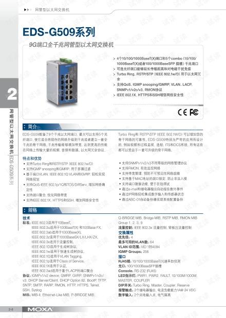 网管冗余型以太网交换机EDS-G509系列.pdf
