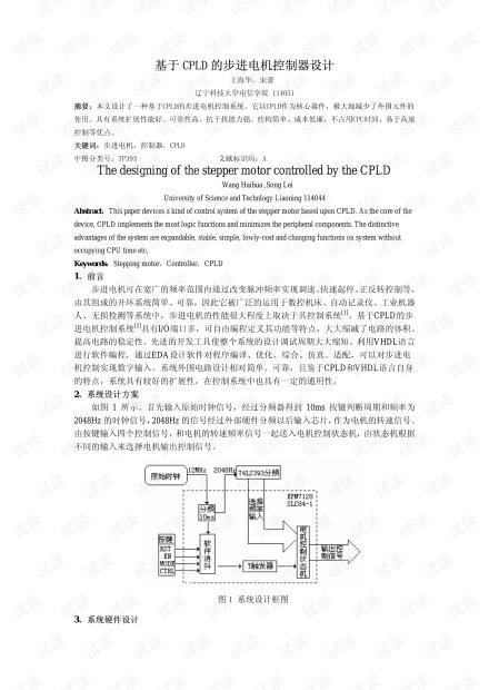 基于CPLD的步进电机控制器设计.pdf