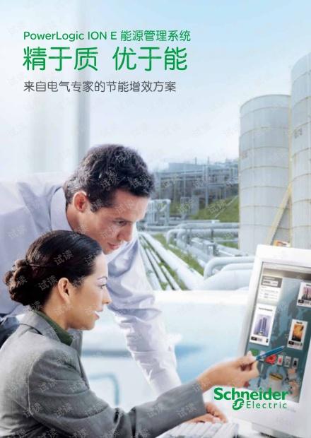 施耐德PowerLogic ION E能源管理系统.pdf