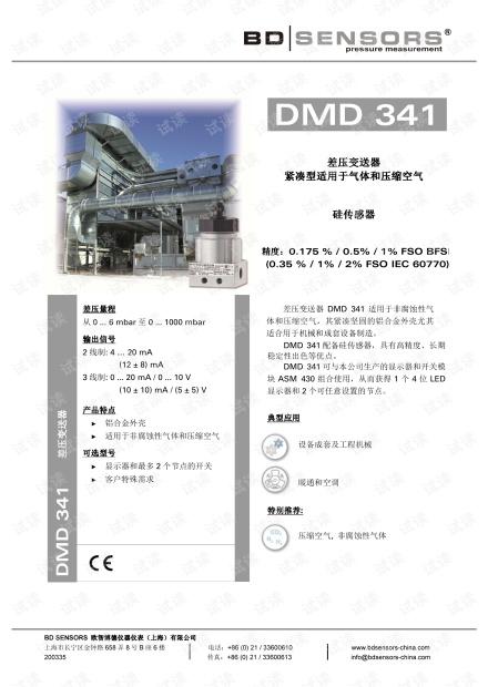 德国BD SENSORS 差压变送器 DMD 341 产品样本.pdf