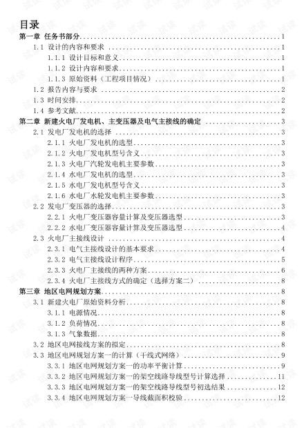 电气工程课程设计——火电厂电气部分设计.pdf