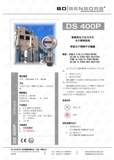 德国BD SENSORS 食品卫生型电子压力开关 DS 400P 产品样本.pdf