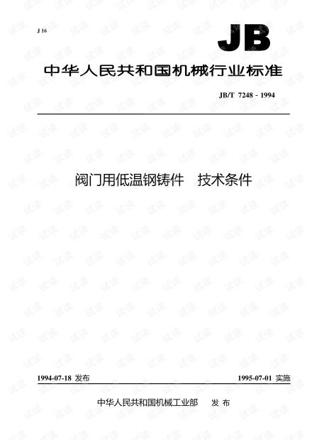 JBT 7248-1994 阀门用低温钢铸件技术条件.pdf