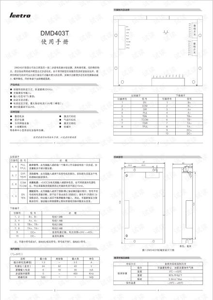 DMD403T使用手册.pdf