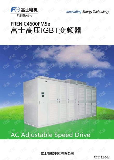 富士-富士高压IGBT变频器FRENIC4600FM5e.pdf