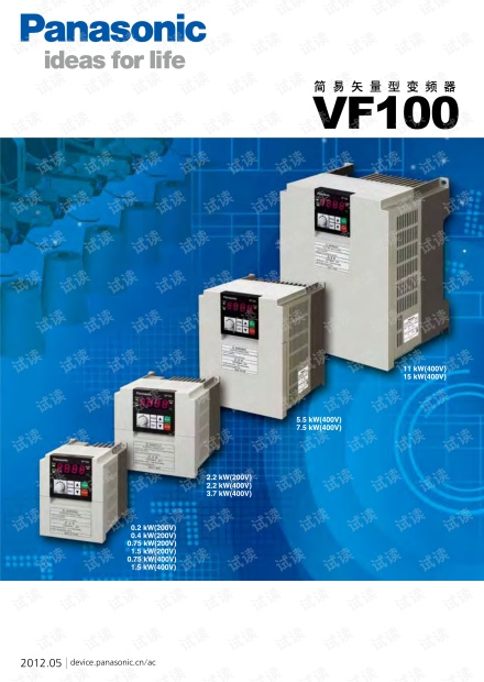松下变频器VF100系列.pdf