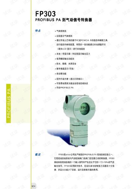 美国smar FP303 Profibus 到气动信号转换器产品说明书.pdf