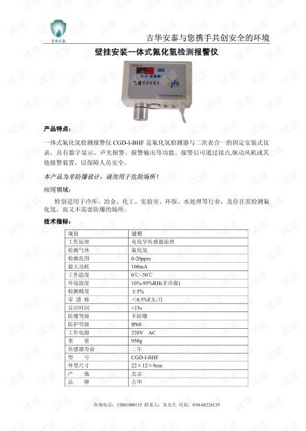 吉华安泰 壁挂安装氟化氢检测报警仪.pdf