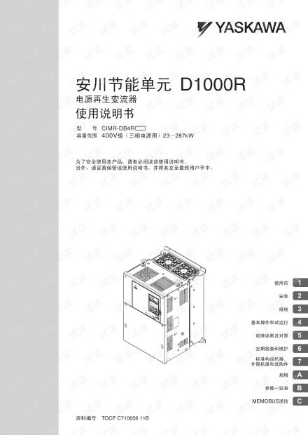 安川-D1000R系列使用说明书.pdf