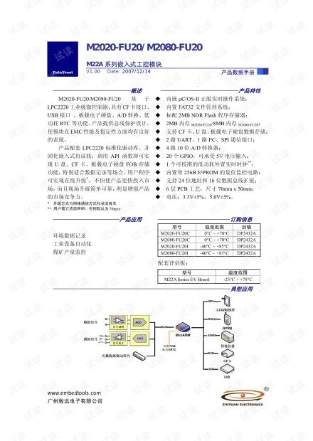 致远电子 M2020-FU20 M22A系列嵌入式工控模块数据手册.pdf