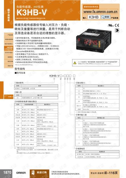 欧姆龙负载传感器、mV仪表 K3HB-V.pdf