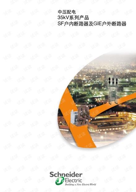 施耐德--中压配电35kV系列产品SF户内断路器及GIE户外断路器.pdf