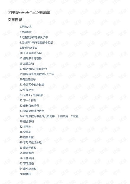 Leetcode Top100题目和答案(C#完整版 面试必备).pdf
