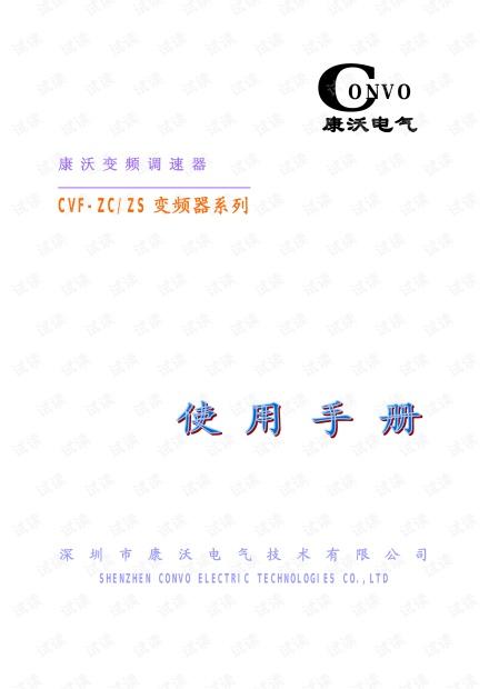 康沃ZS注塑机专用变频器使用手册.pdf