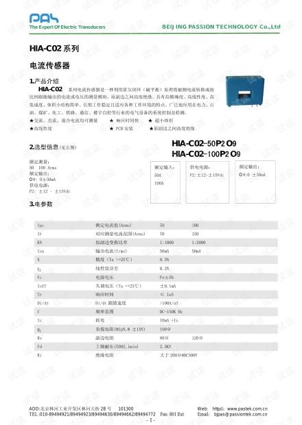 HIA-C02PCB安装闭环霍尔电流传感器说明书.pdf