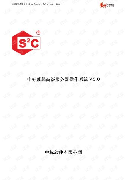 中标麒麟高级服务器操作系统V5.0彩页.pdf