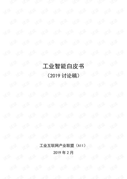 工业智能白皮书.pdf