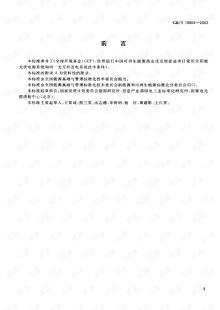 GB-T 19064-2003 太阳能光伏电源系统 技术条件.pdf