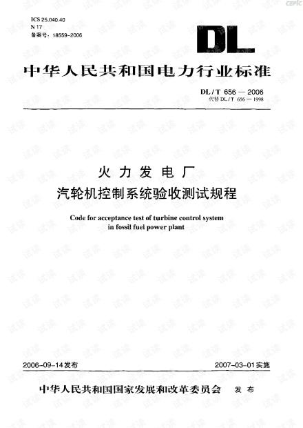 DL-T-656-2006-火力发电厂汽轮机控制系统验收测试规程.pdf