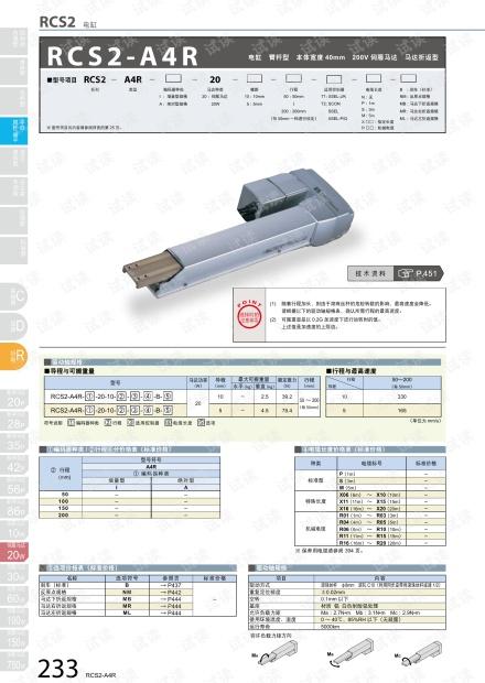 IAI 臂杆型&扁平型-RCS2电缸手册.pdf