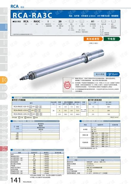 IAI 拉杆型-RCA电缸手册.pdf