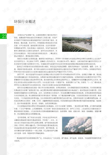易控应用于烟气连续监测(CEMS)系统.pdf