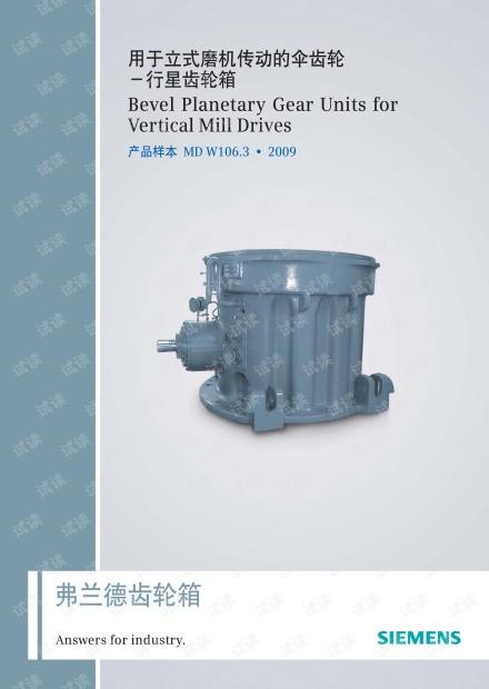 西门子锥行星减速器-立式磨粉机驱动器产品样本.pdf
