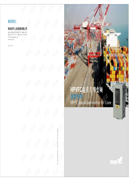 起重专用变频器HPVFC 选型样本.pdf