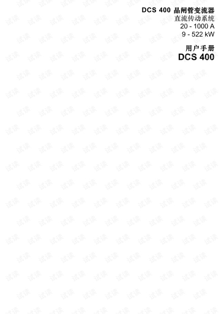ABB DCS400 用户手册安装调试CH.pdf
