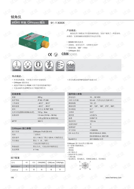 海茵兰茨 MEMS系列 一维倾角仪 CANopen.pdf