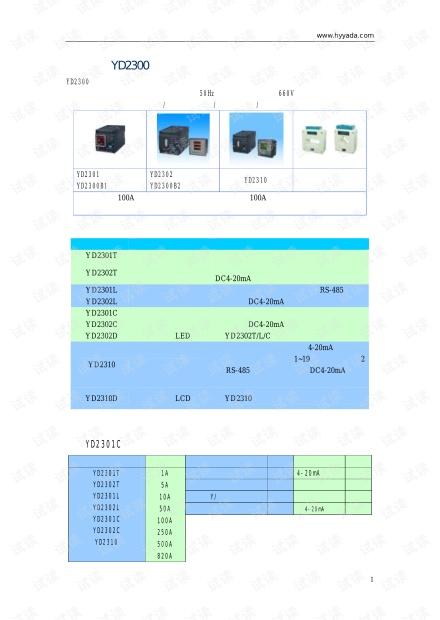 雅达 智能马达保护控制器选型指南.pdf