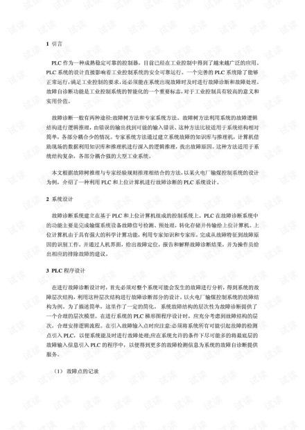 PLC设计故障诊断系统.pdf