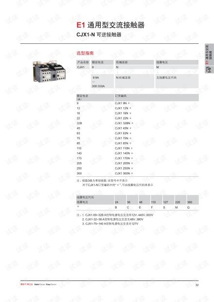 德力西CJX1-N 可逆接触器.pdf