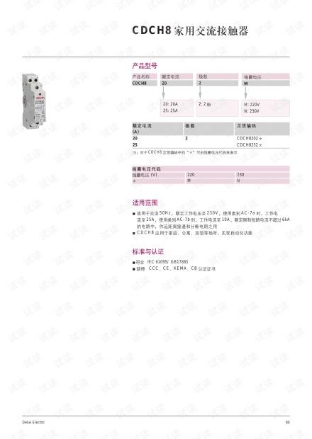 德力西CDCH8 家用交流接触器.pdf