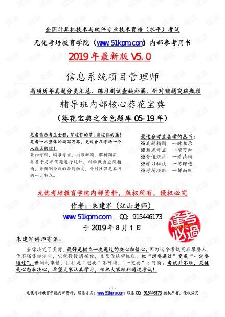 2019年11月高级信息系统项目管理师考试葵花宝典之金色题库.pdf