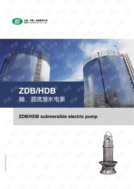 ZDB、HDB轴、混流潜水电泵.pdf