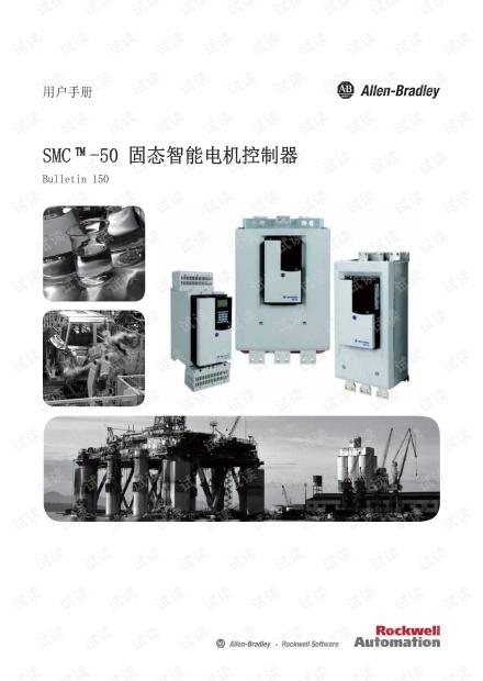 罗克韦尔自动化-SMC !-50 固态智能电机控制器用户手册.pdf