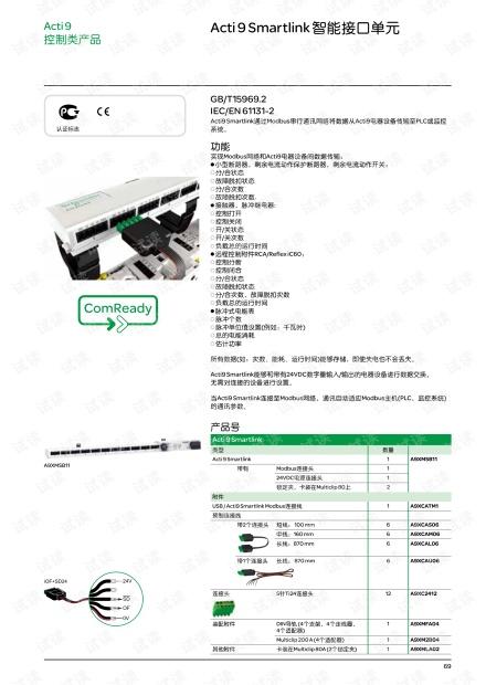 施耐德Acti9 Smartlink智能接口单元产品样本.pdf