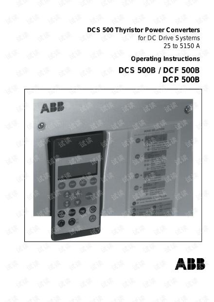 ABB DCS500B 操作指导.pdf