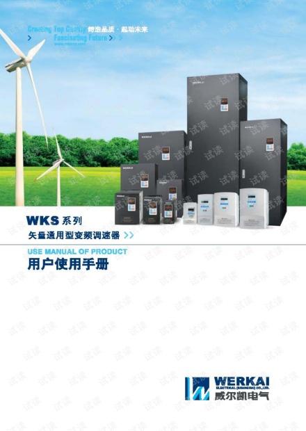 威尔凯WKS系列矢量型变频器用户使用手册2011版.pdf