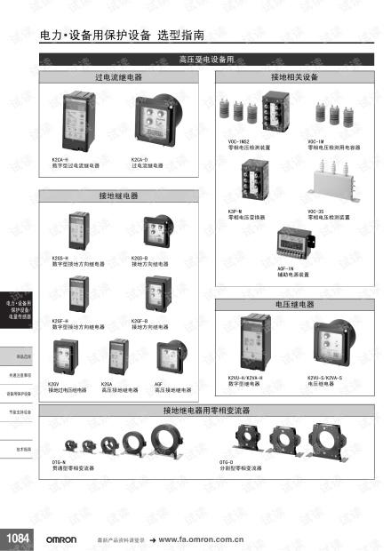 欧姆龙电力·设备用保护设备选型指南.pdf