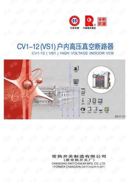 常熟开关CV1-12(VS1)户内高压真空断路器说明书.pdf