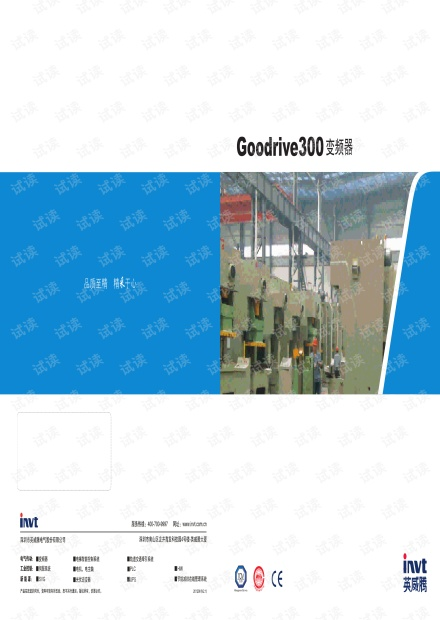 英威腾Goodrive300变频器产品手册.pdf