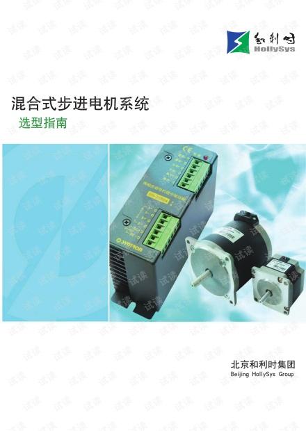 和利时(HOLLiAS)混合式步进电机系统选型指南.pdf