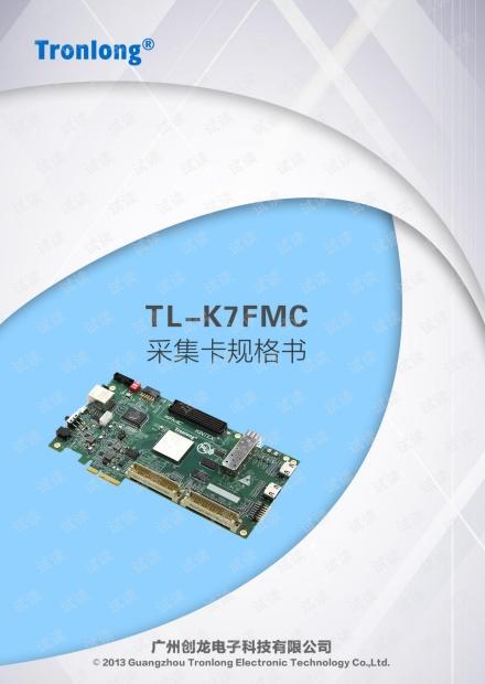 基于Xilinx Kintex-7系列FPGA处理器采集卡规格书.pdf