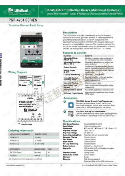 力特 PGR-4704系列灵敏型接地故障继电器产品介绍(英文).pdf