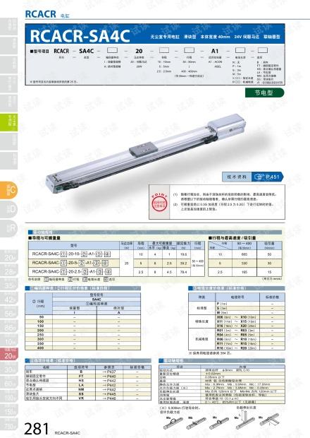 IAI 无尘室对应型-RCACR电缸手册.pdf