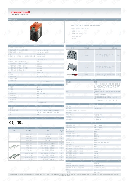 科尼威尔 PSD100/24/4.2 标准两相输入开关电源(产品手册).pdf