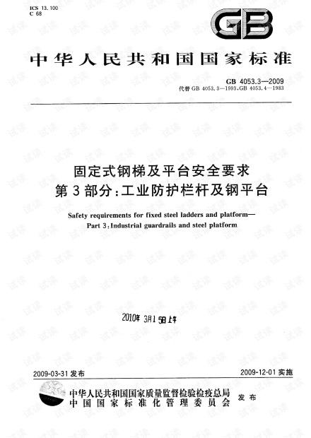 GB 4053.3-2009 固定式钢梯及平台安全要求 第3部分:工业防护栏杆及钢平台.pdf